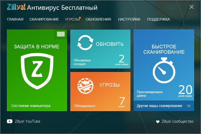 skachat antivirusnik besplatno dlya windows 7